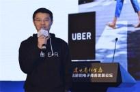 UBER华南区总经理罗岗:共享经济,为城市创造新机遇