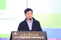 艾瑞集团合伙人阮京文:中国电子商务行业发展现状及趋势