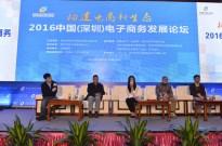 高峰对话:共享新经济,构建电商新生态