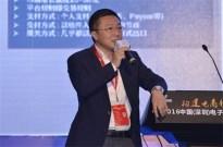深圳保宏公司董事总经理吴东蒴:全新跨境贸易电子商务B2B交易体系