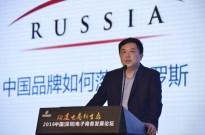 """俄速通董事长于航:中国品牌如何""""落地""""俄罗斯"""