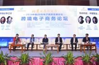 跨境电商互动讨论2:冲破壁垒,世界市场必争之役