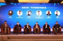 互动论坛2:汽车电商后市场生态