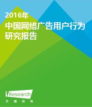 2016年网络广告用户行为研究报告