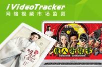 艾瑞iVideoTracker:2016年2月网络视频收视数据发布