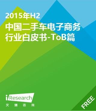2015年H2中国二手车电子商务行业白皮书-To B篇