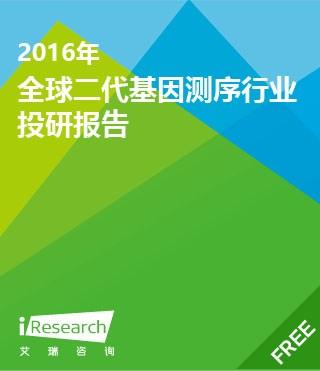 2016年全球二代基因测序行业投研报告