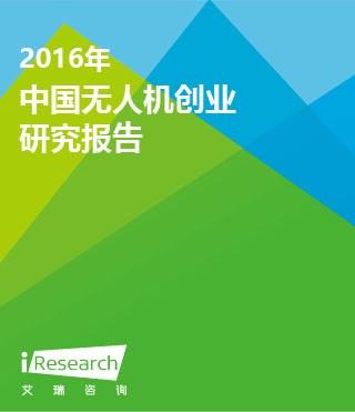 2016年中国无人机行业研究报告