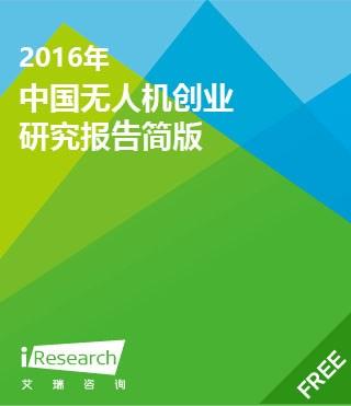 2016年中国无人机行业研究报告简版