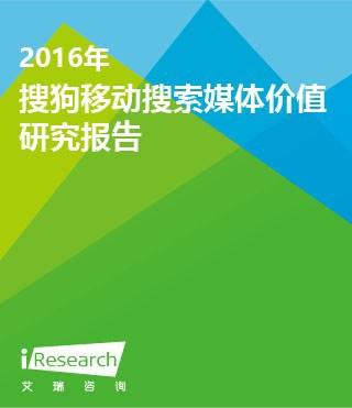 2016年搜狗移动搜索媒体价值研究报告