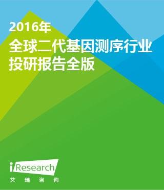 2016年全球二代基因测序行业投研报告全版