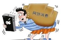 学生背负巨额债务 校园网贷馅饼还是陷阱?