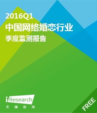 2016Q1中国网络婚恋行业季度监测报告