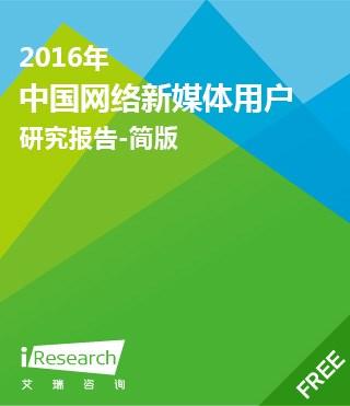 2016年中国网络新媒体用户研究报告简版