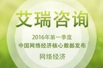 2016年第一季度网络经济核心数据发布