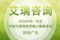 2016年第一季度网络广告核心数据发布
