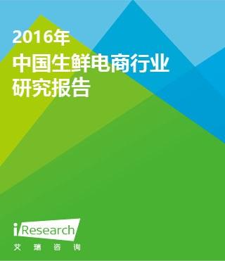 2016年中国生鲜电商行业研究报告