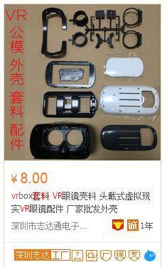8块钱做一副VR眼镜,国产山寨VR究竟low成啥样?