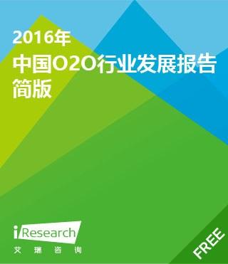 2016年中国O2O行业发展报告简版
