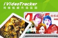 艾瑞iVideoTracker:2016年5月网络视频收视数据发布