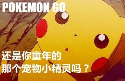 ��Pokemon GO ������ͯ����Ǹ�����С������