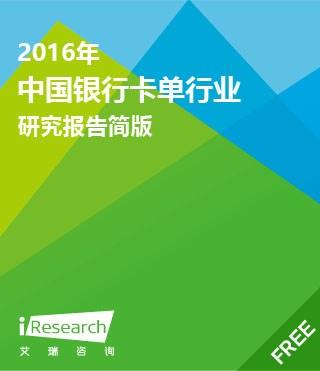 2016年中国银行卡收单行业研究报告简版