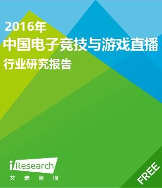 2016年中国电子竞技及游戏直播行业研究报告