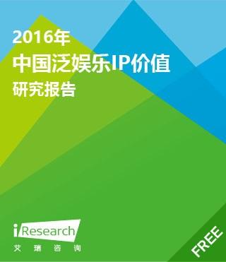 2016年中国泛娱乐IP价值研究报告
