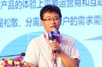 中国联通产创部WO+能力处处长许海翔:能力开放与创新合作