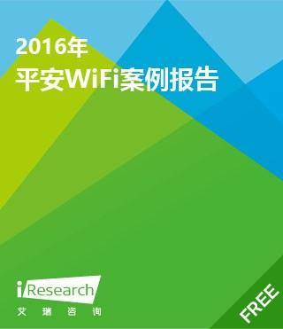 2016年平安WiFi案例报告
