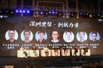 创业论坛:寒冬之下的深圳创新