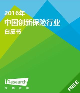 2016年中国创新保险行业白皮书