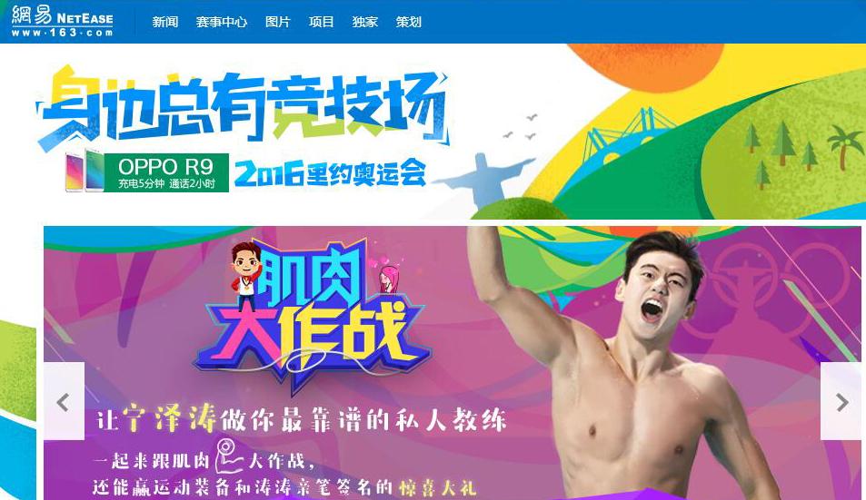 网易PC端奥运频道题图冠名.jpg