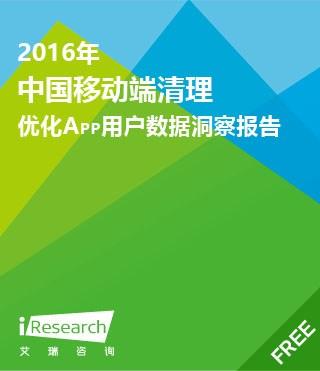 2016年中国移动端清理优化App用户数据洞察报告