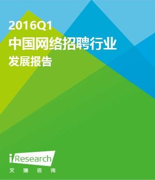2016Q1中国网络招聘行业发展报告