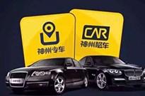 神州专车董事长陆正耀:谁也别想从C2C专车模式里赚钱