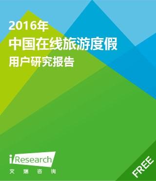 2016年中国在线旅游度假用户研究报告