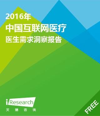 2016年中国互联网医疗医生需求洞察报告