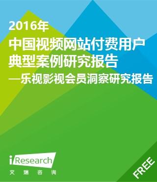 2016年中国视频网站付费用户典型案例研究报告――乐视影视会员洞察研究报告