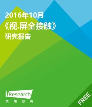2016年10月《视・屏全接触》研究报告