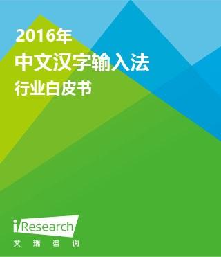 2016中文汉字输入法行业发展白皮书