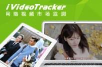 艾瑞iVideoTracker:2016年8月网络视频收视数据发布