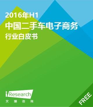 服务整合与创新的大时代-2016年中国二手车电子商务行业白皮书
