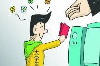 校园贷乱象被遏制:放贷平台纷纷关闭