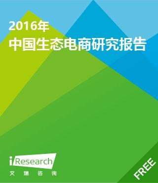 2016年中国生态型电商研究报告