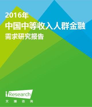 2016年中国中等收入人群金融需求研究报告