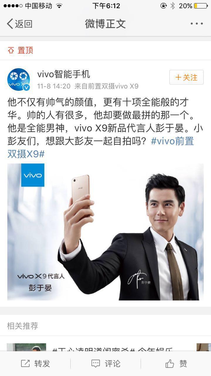 vivox9订购手绘海报