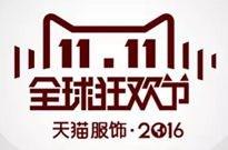 双11店铺攻略:2016年艾瑞电商店铺综合实力榜-天猫服饰篇