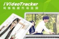 艾瑞iVideoTracker:2016年9月网络视频收视数据发布