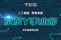 京东宣布成立Y事业部 将大力发展人工智能技术